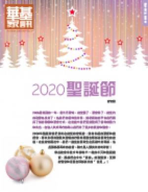 2020年12月347期