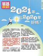 2021年1月248期